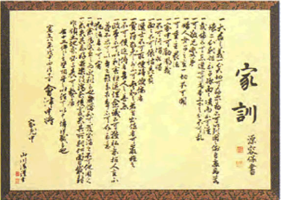 会津藩家訓